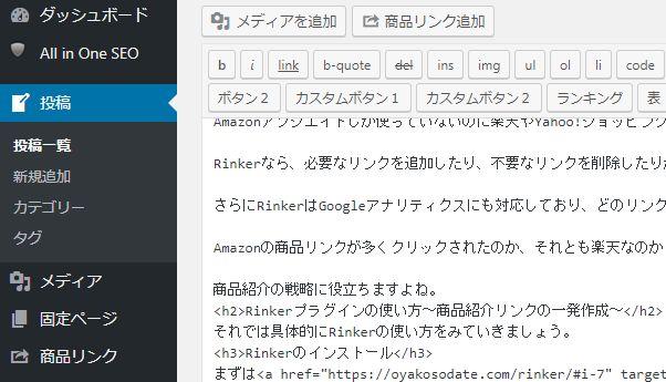 Rinker_商品リンク作成