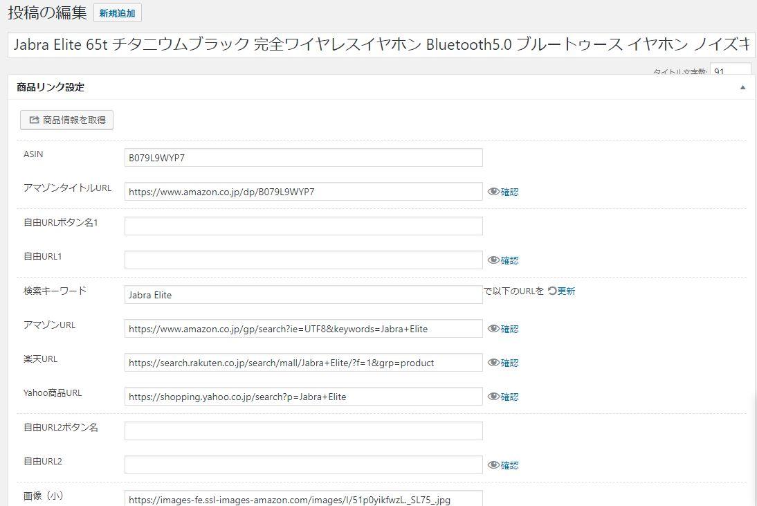 Rinker_商品リンク編集画面