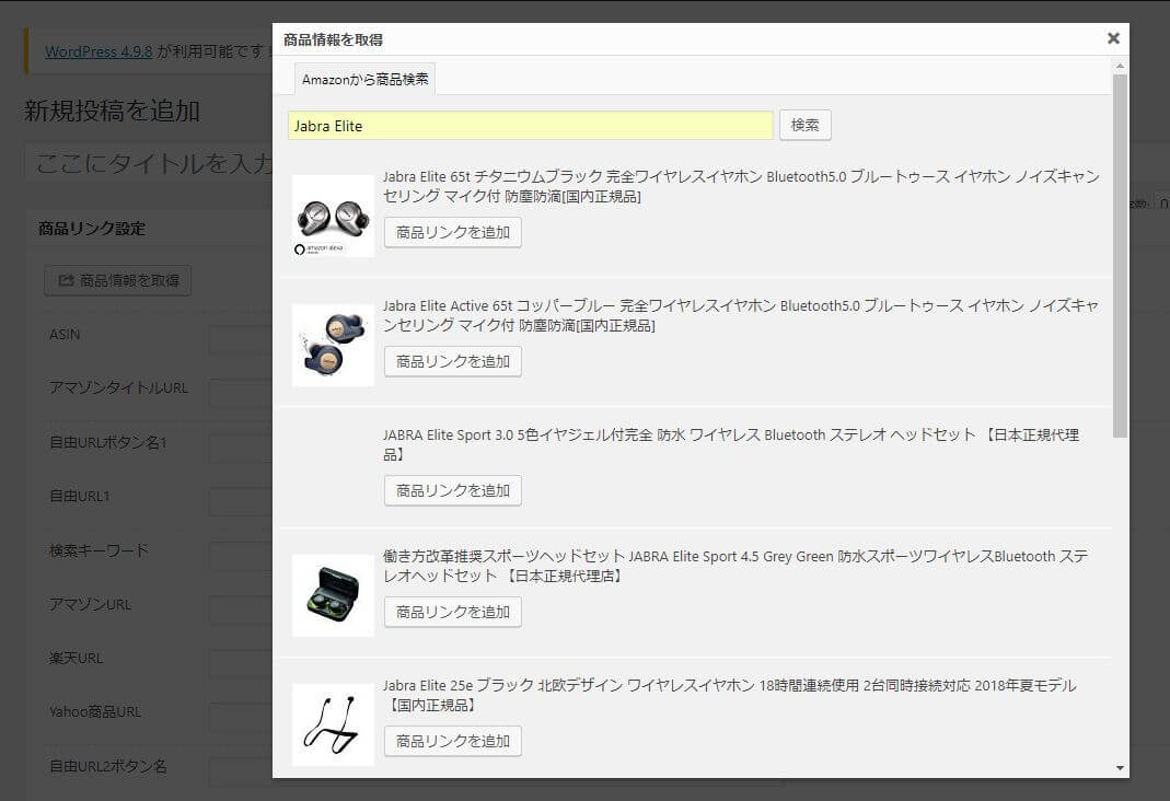Rinker_商品情報検索画面
