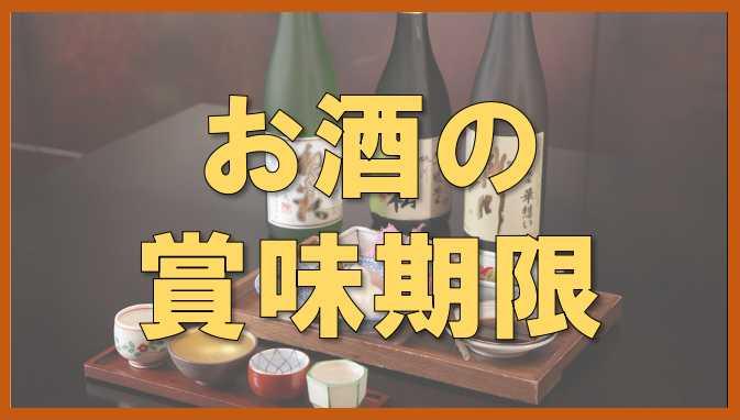賞味 ビール 期限 の 古いビールの活用法
