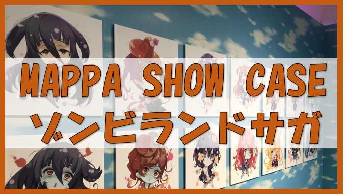 【アニメ】ゾンビランドサガの原画やフランシュシュの等身大パネル、各種イラストが展示!MAPPA SHOW CASE in 池袋パルコに行ってきた!