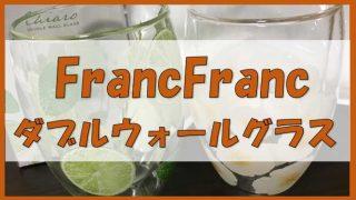 FrancFrancのダブルウォールグラスがおすすめ