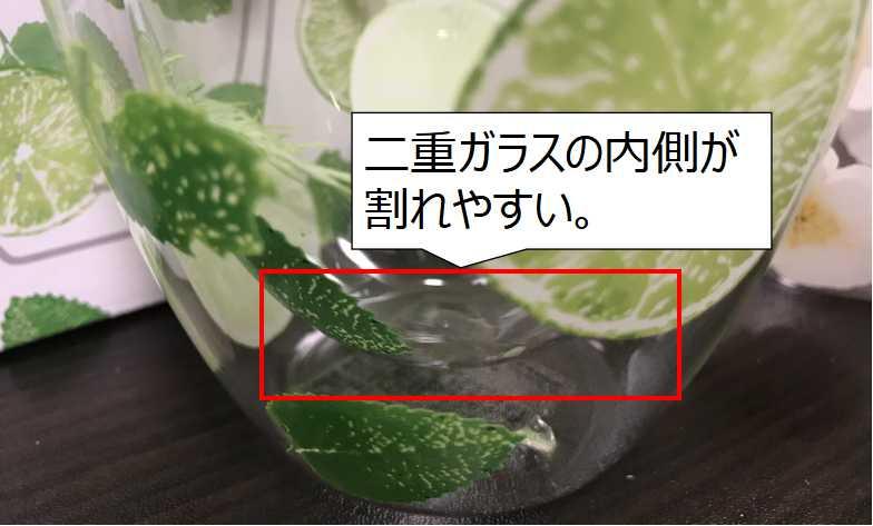 ダブルウォールグラスの割れやすい箇所