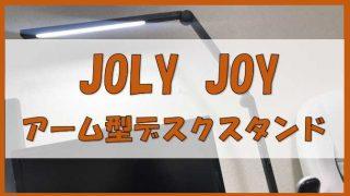 JOLY JOY アーム型デスクスタンド