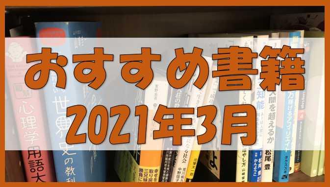 【書籍レビュー】2021年3月