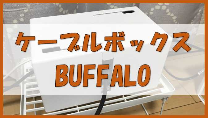 BUFFALOのケーブルボックス