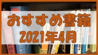 【書籍レビュー】2021年4月