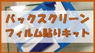 バックスクリーン_フィルム貼りキット
