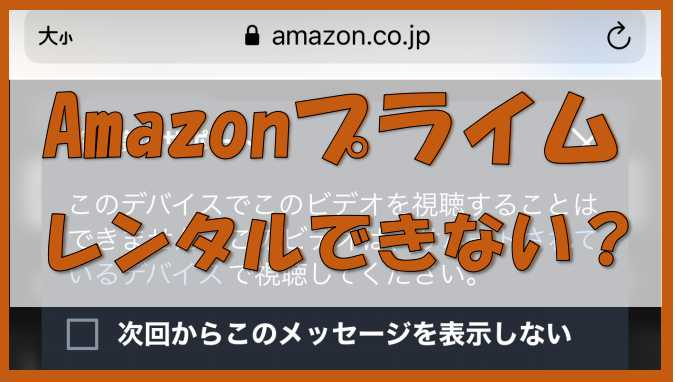 Amazonプライムビデオがレンタルできない