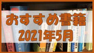 【書籍レビュー】2021年5月