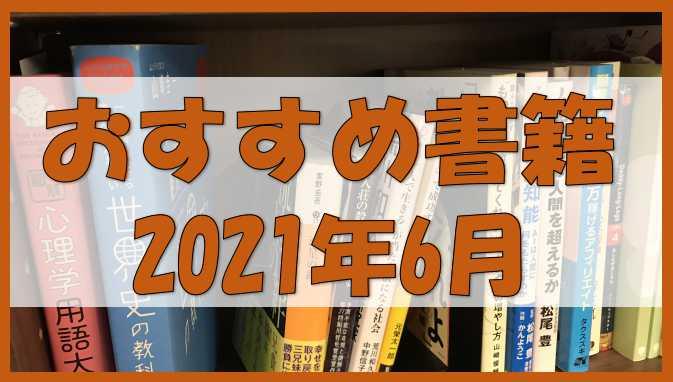 【書籍レビュー】2021年6月