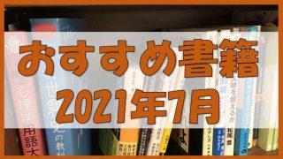 【書籍レビュー】2021年7月