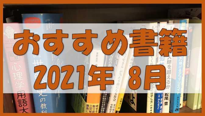 【書籍レビュー】2021年8月