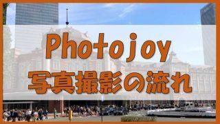 Photojoy 撮影の流れ