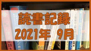 【読書記録】2021年9月